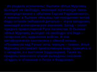 Из раздела исключены: Былина «Илья Муромец выходит на свободу», имеющая логи