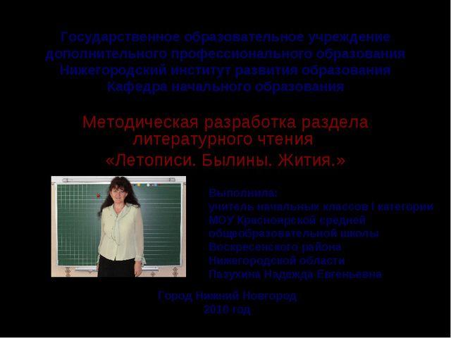 Государственное образовательное учреждение дополнительного профессионального...
