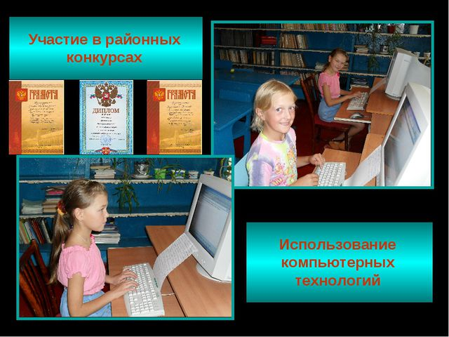 Участие в районных конкурсах Использование компьютерных технологий