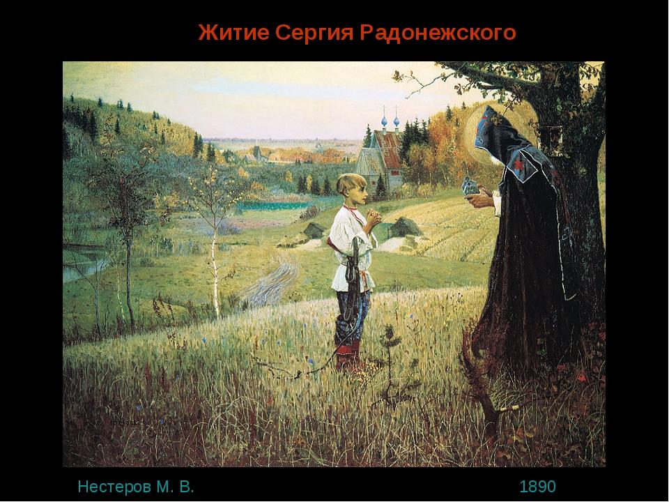 Житие Сергия Радонежского Нестеров М. В. «Святое видение отроку Варфоломею»,...