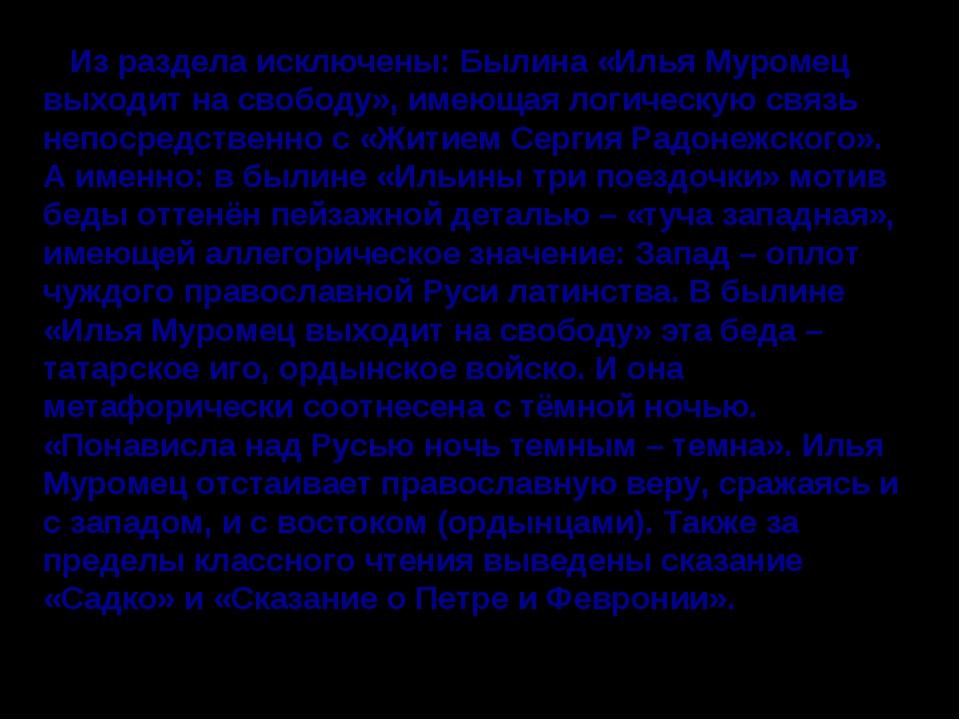 Из раздела исключены: Былина «Илья Муромец выходит на свободу», имеющая логи...