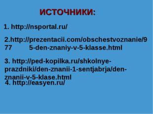 ИСТОЧНИКИ: 1. http://nsportal.ru/ 2.http://prezentacii.com/obschestvoznanie/9