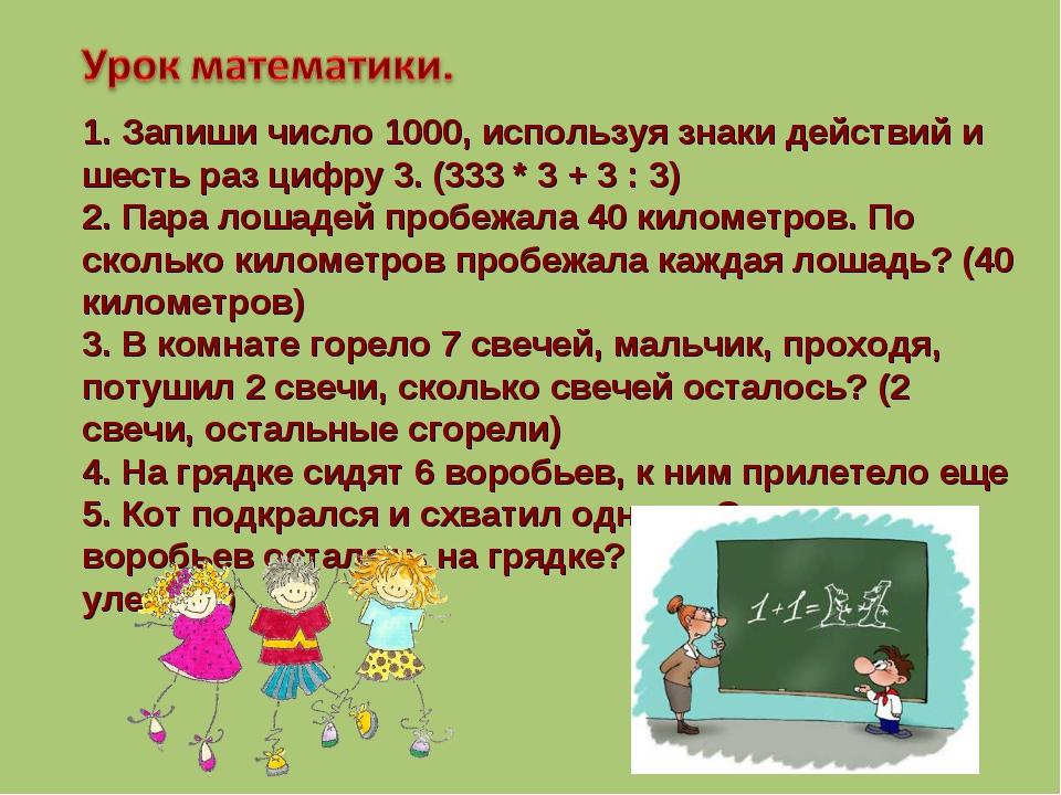1. Запиши число 1000, используя знаки действий и шесть раз цифру 3. (333 * 3...