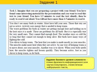 Задание 1 Задание базового уровня сложности – чтение фрагмента информационног