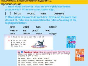 Подготовка к выполнению задания 1. Произношение. 1. Read aloud the words. How