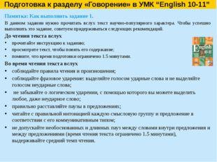 """Подготовка к разделу «Говорение» в УМК """"English 10-11"""" Памятка: Как выполнит"""