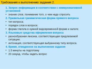1. Запрос информации в соответствии с коммуникативной установкой знание слов,