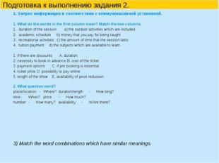 1. Запрос информации в соответствии с коммуникативной установкой. 1. What do
