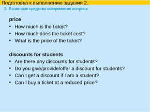 price  How much is the ticket? How much does the ticket cost? What is the
