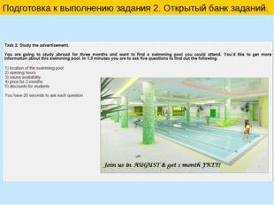 Подготовка к выполнению задания 2. Открытый банк заданий.