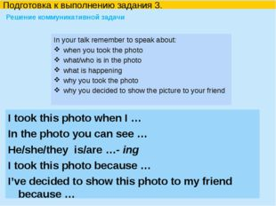 In your talk remember to speak about: when you took the photo what/who is in