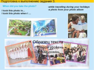 Подготовка к выполнению задания 3. When did you take the photo? -while trave