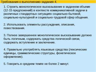 1. Строить монологическое высказывание в заданном объеме (12-15 предложений)
