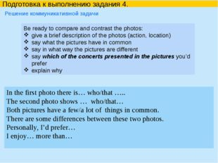 Be ready to compare and contrast the photos: give a brief description of the