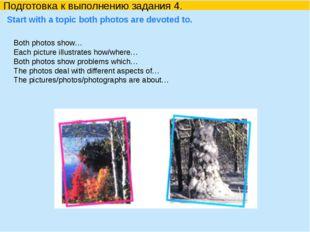 Подготовка к выполнению задания 4. Start with a topic both photos are devote