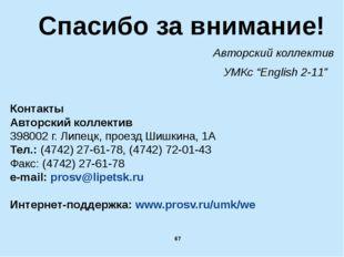 """Спасибо за внимание! Авторский коллектив УМКс """"English 2-11"""" Контакты Авторс"""