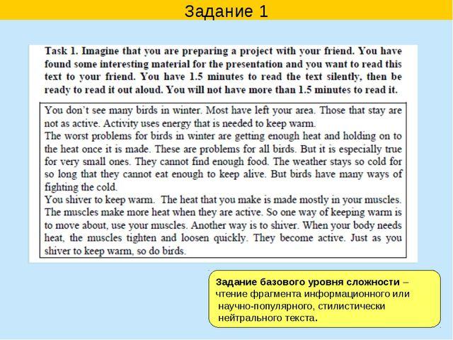 Задание 1 Задание базового уровня сложности – чтение фрагмента информационног...