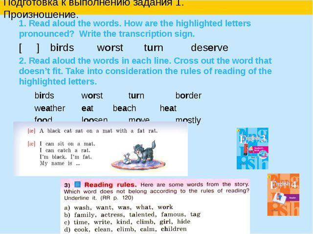 Подготовка к выполнению задания 1. Произношение. 1. Read aloud the words. How...