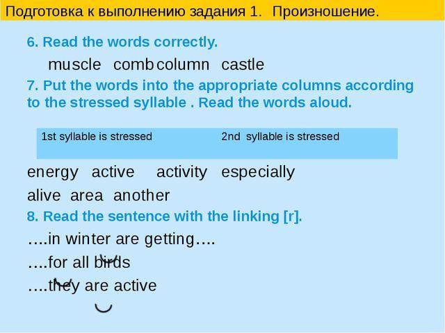 Подготовка к выполнению задания 1. Произношение. 6. Read the words correctly...