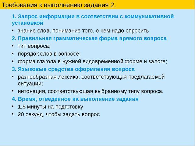 1. Запрос информации в соответствии с коммуникативной установкой знание слов,...