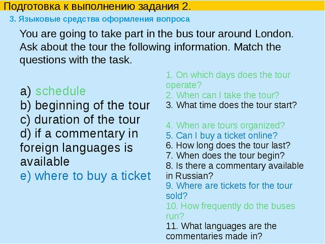 You are going to take part in the bus tour around London. Ask about the tour...