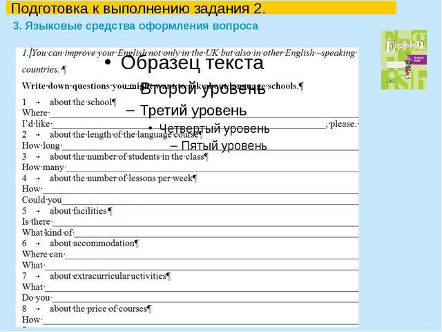 Подготовка к выполнению задания 2. 3. Языковые средства оформления вопроса