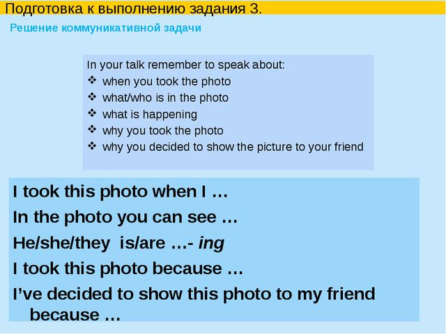 In your talk remember to speak about: when you took the photo what/who is in...