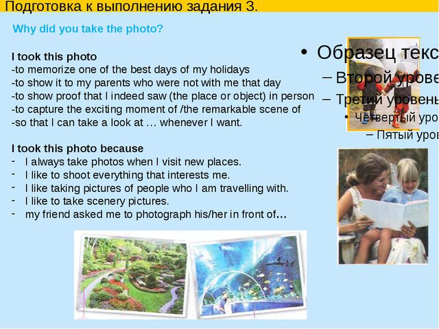 Why did you take the photo? Подготовка к выполнению задания 3. I took this p...