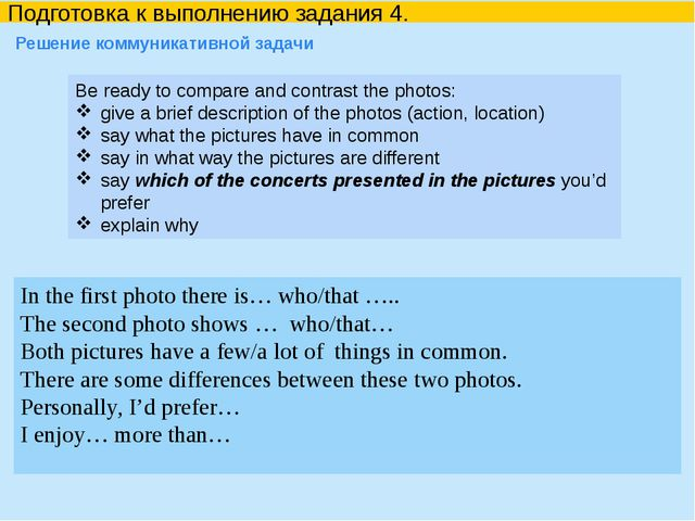 Be ready to compare and contrast the photos: give a brief description of the...