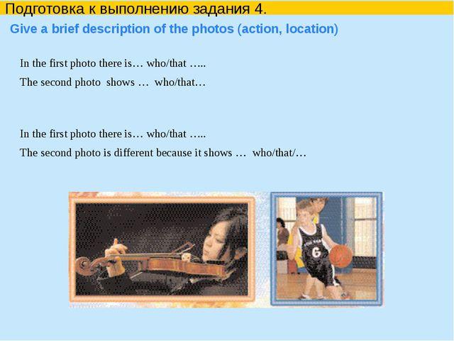 Подготовка к выполнению задания 4. Give a brief description of the photos (a...