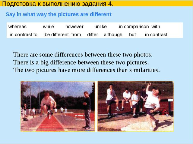 Подготовка к выполнению задания 4. Say in what way the pictures are differen...
