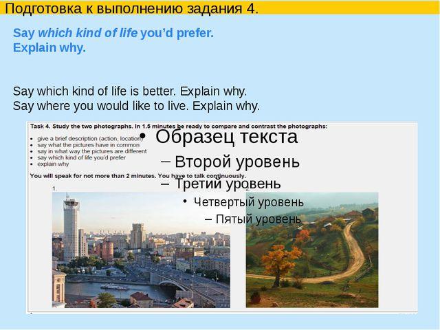 Подготовка к выполнению задания 4. Say which kind of life you'd prefer. Expl...