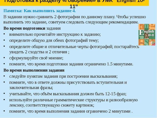 """Подготовка к разделу «Говорение» в УМК """"English 10-11"""" Памятка: Как выполнит..."""
