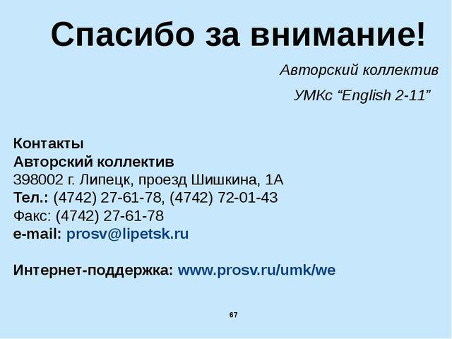 """Спасибо за внимание! Авторский коллектив УМКс """"English 2-11"""" Контакты Авторс..."""