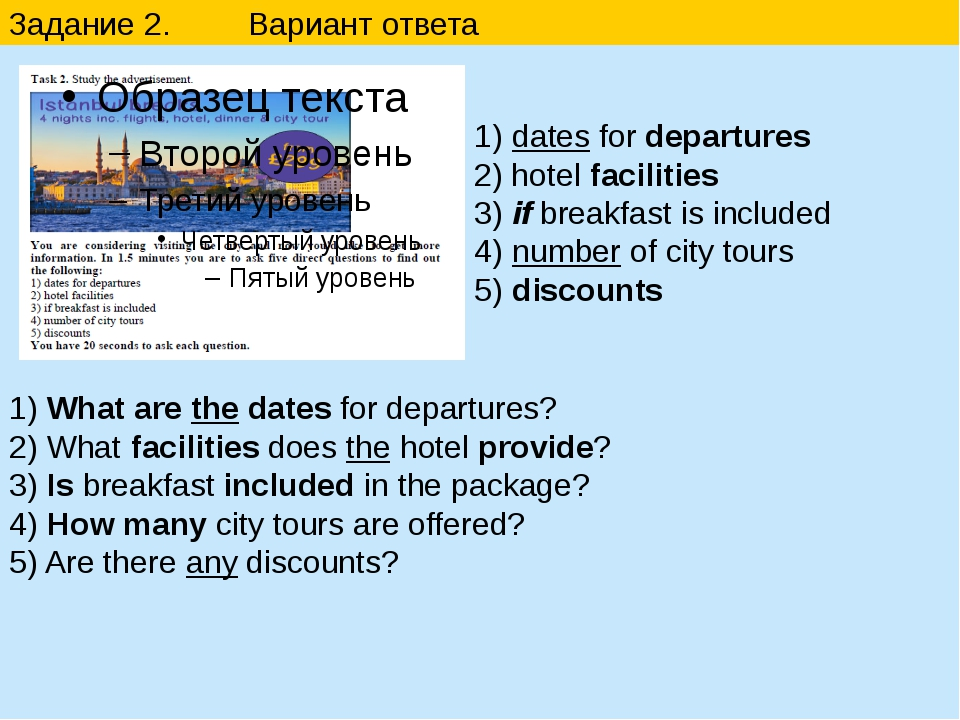 Задание 2. Вариант ответа 1) What are the dates for departures? 2) What fa...
