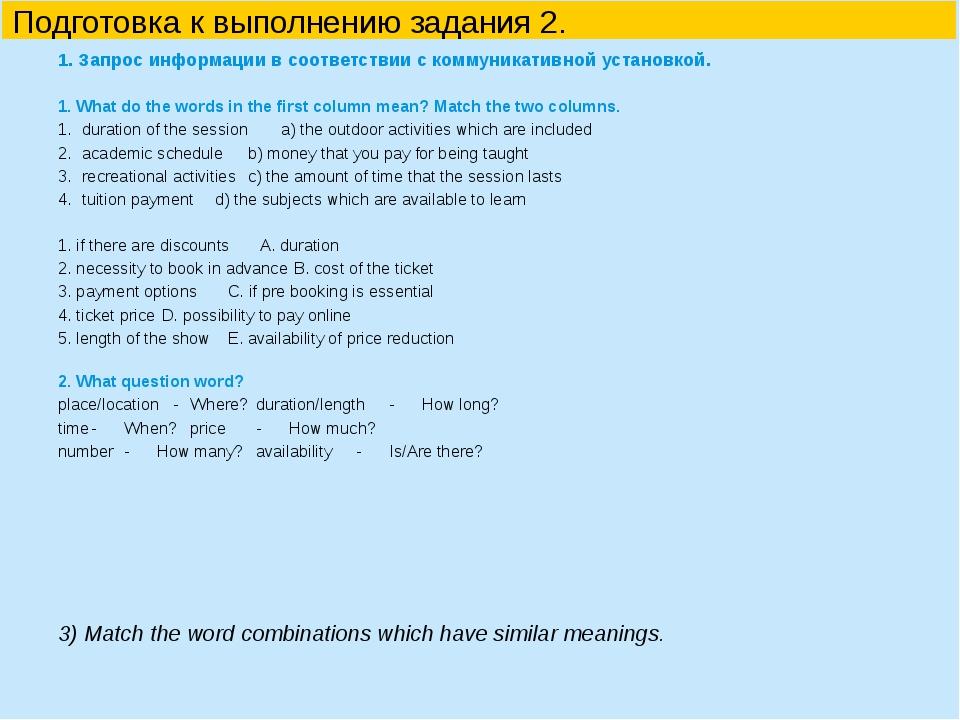 1. Запрос информации в соответствии с коммуникативной установкой. 1. What do...