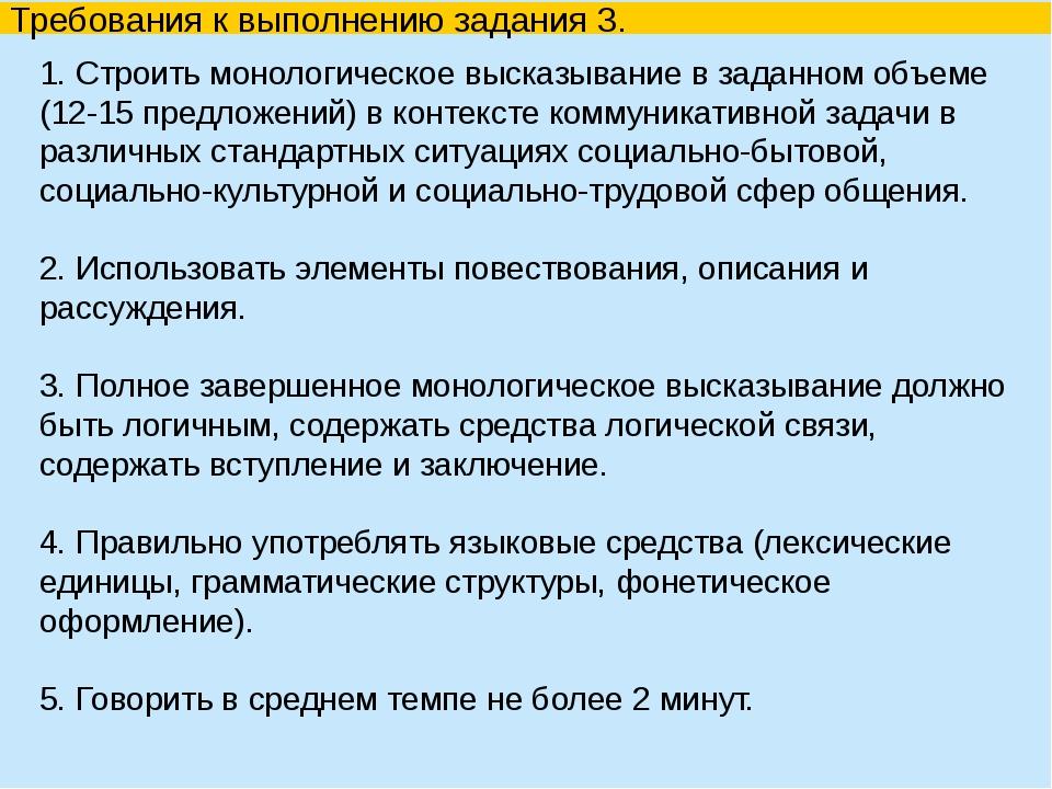 1. Строить монологическое высказывание в заданном объеме (12-15 предложений)...