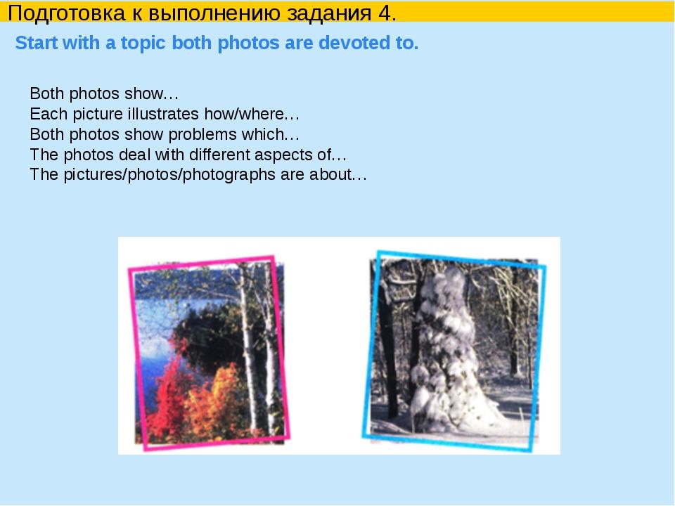 Подготовка к выполнению задания 4. Start with a topic both photos are devote...