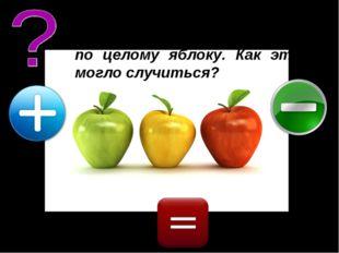 Два сына и два отца съели 3 яблока. Каждому досталось по целому яблоку. Как э
