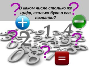 В каком числе столько же цифр, сколько букв в его названии?