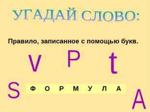 Правило, записанное с помощью букв. ФОРМУЛА