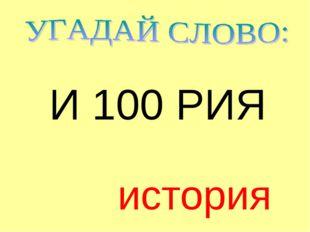 И 100 РИЯ история