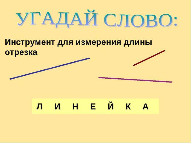 Инструмент для измерения длины отрезка Л И Н Е Й К А