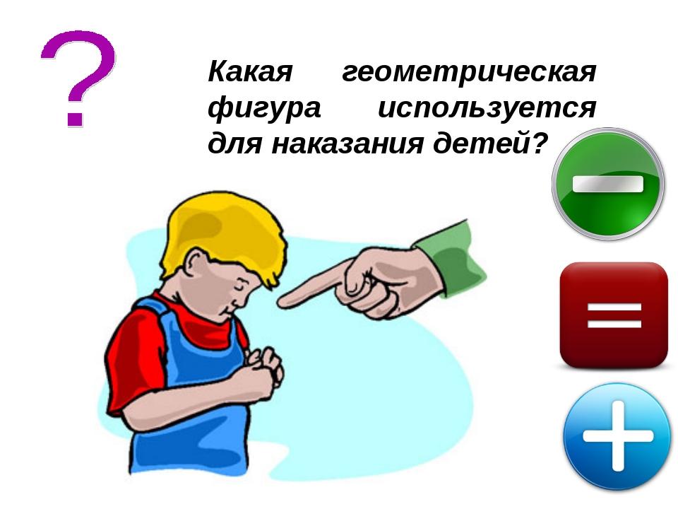 Какая геометрическая фигура используется для наказания детей?