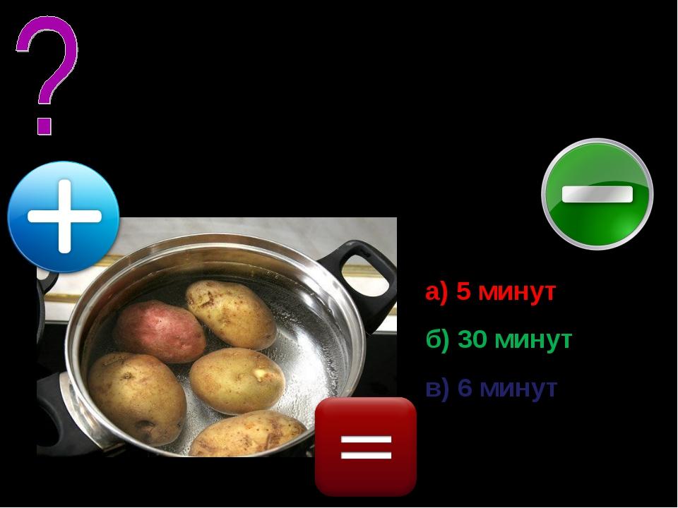 6 картофелин сварились за 30 минут. Сколько минут варилась в кастрюле одна ка...