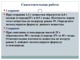 Самостоятельная работа 1 вариант При сгорании 1,3 г вещества образуется 4,4 г