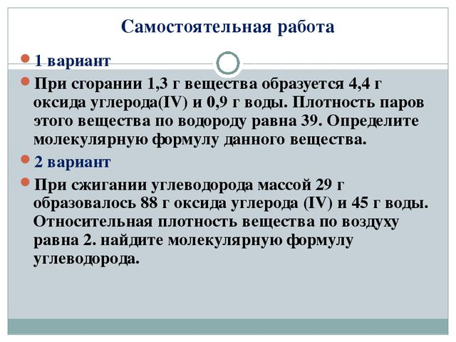 Самостоятельная работа 1 вариант При сгорании 1,3 г вещества образуется 4,4 г...
