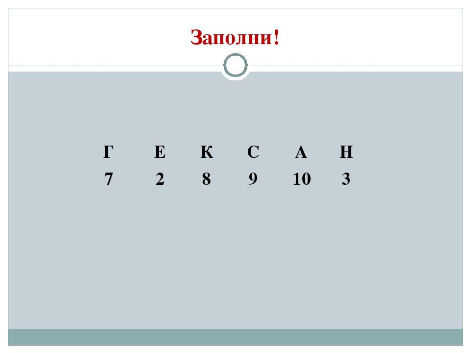 Заполни! ГЕКСАН 7289103