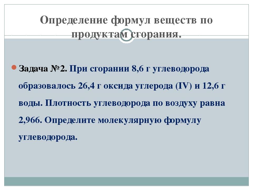 Определение формул веществ по продуктам сгорания. Задача №2. При сгорании 8,6...
