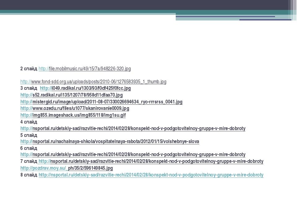 2 слайд http://file.mobilmusic.ru/49/15/7a/948226-320.jpg http://www.fond-sdd...